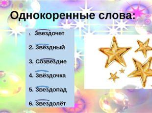 Звездочет 2. Звёздный 3. Созвездие 4. Звёздочка 5. Звездопад 6. Звездолёт Одн
