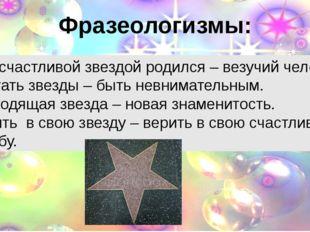 Под счастливой звездой родился – везучий человек. Считать звезды – быть невни