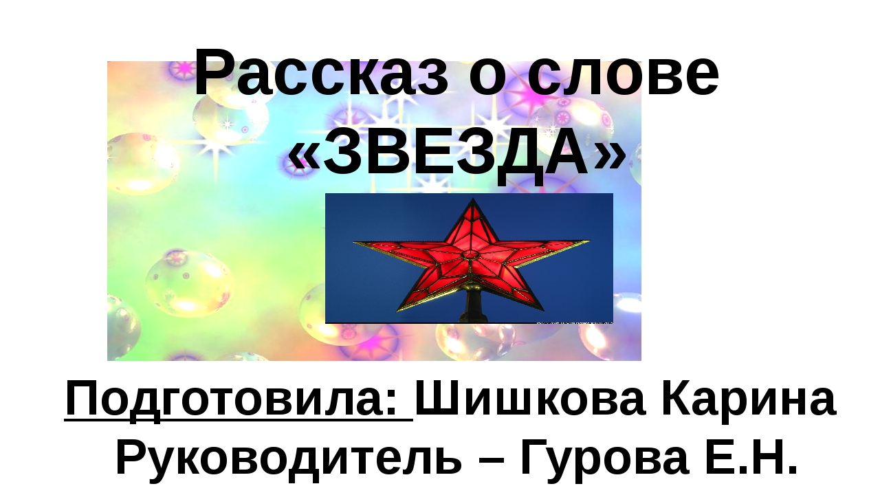 Рассказ о слове «ЗВЕЗДА» Подготовила: Шишкова Карина Руководитель – Гурова Е.Н.