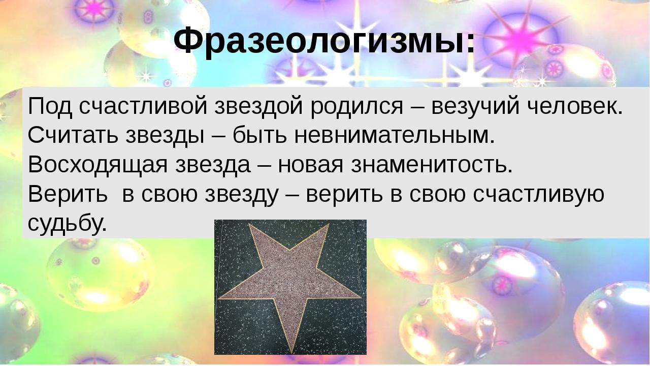 Под счастливой звездой родился – везучий человек. Считать звезды – быть невни...