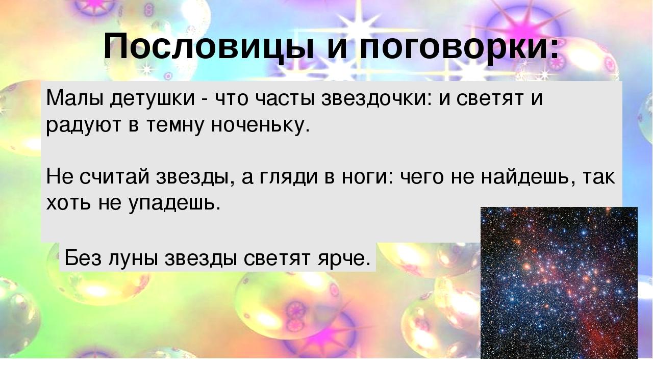 Без луны звезды светят ярче. Малы детушки - что часты звездочки: и светят и р...