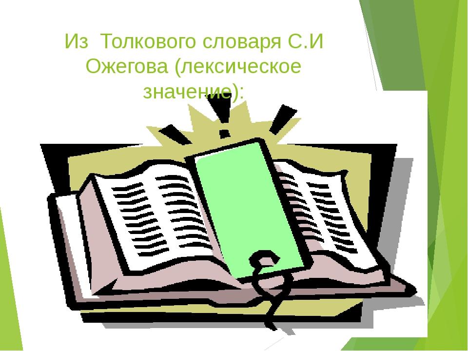 Из Толкового словаря С.И Ожегова (лексическое значение):