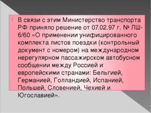В связи с этим Министерство транспорта РФ приняло решение от 07.02.97 г. № ЛШ