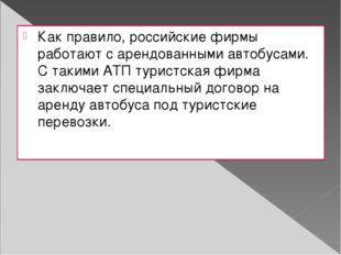 Как правило, российские фирмы работают с арендованными автобусами. С такими А