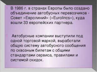 В 1986 г. в странах Европы было создано объединение автобусных перевозчиков -