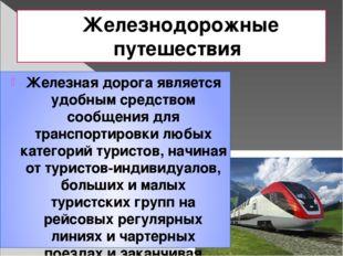 Железнодорожные путешествия Железная дорога является удобным средством сообще