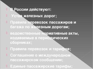 В России действуют: Устав железных дорог; Правила перевозок пассажиров и бага