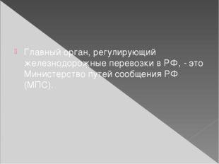 Главный орган, регулирующий железнодорожные перевозки в РФ, - это Министерст