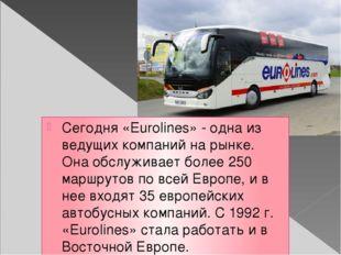 Сегодня «Eurolines» - одна из ведущих компаний на рынке. Она обслуживает боле