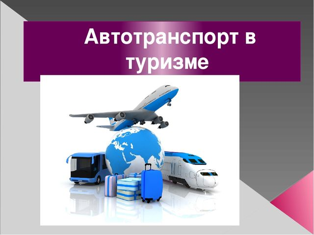 Автотранспорт в туризме