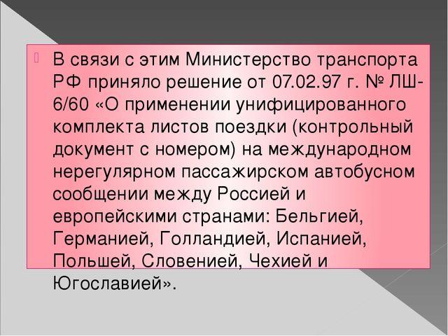 В связи с этим Министерство транспорта РФ приняло решение от 07.02.97 г. № ЛШ...