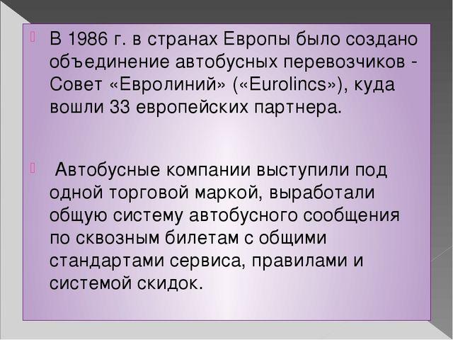 В 1986 г. в странах Европы было создано объединение автобусных перевозчиков -...