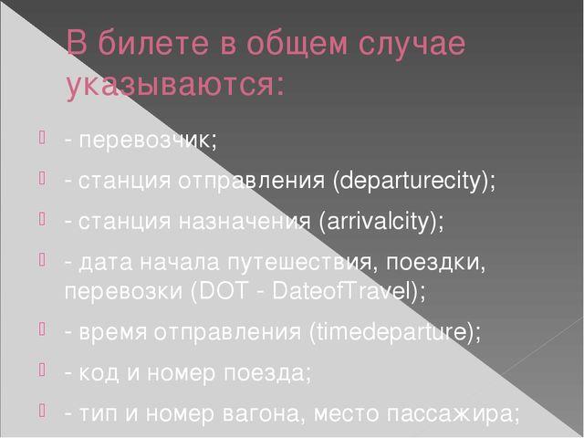 В билете в общем случае указываются: - перевозчик; - станция отправления (dep...