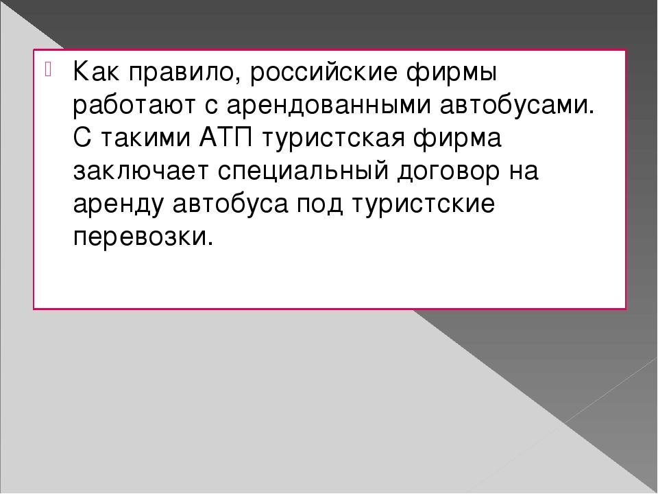 Как правило, российские фирмы работают с арендованными автобусами. С такими А...