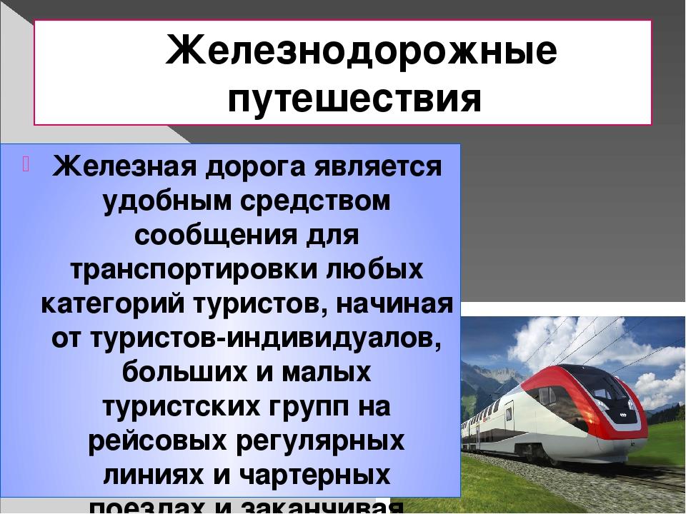 Железнодорожные путешествия Железная дорога является удобным средством сообще...