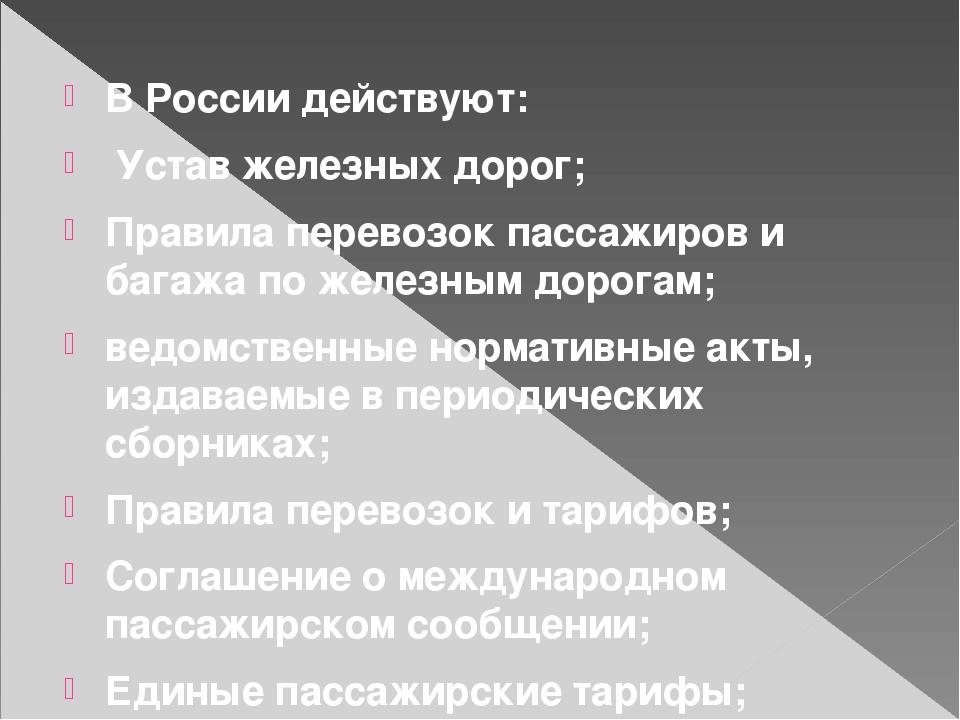 В России действуют: Устав железных дорог; Правила перевозок пассажиров и бага...