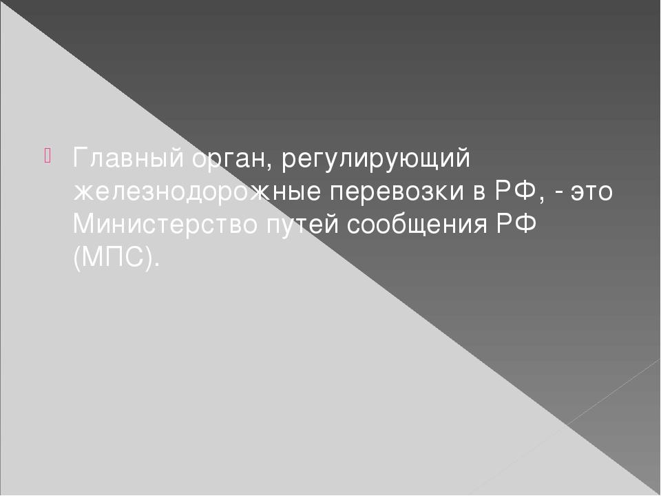 Главный орган, регулирующий железнодорожные перевозки в РФ, - это Министерст...