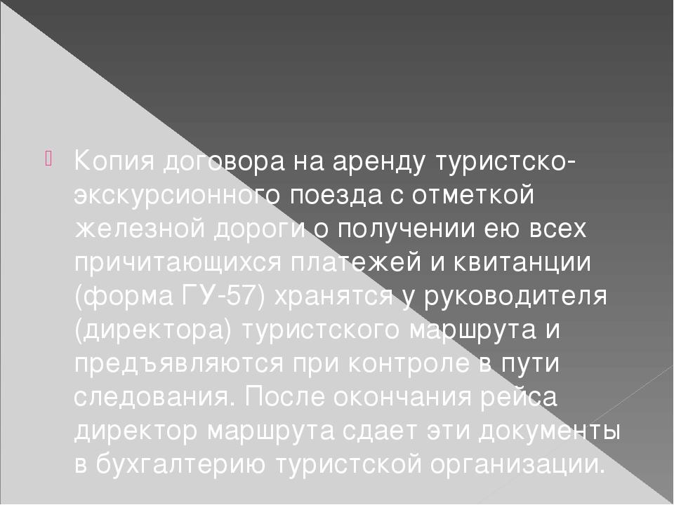 Копия договора на аренду туристско-экскурсионного поезда с отметкой железной...