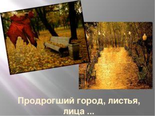 Продрогший город, листья, лица ...