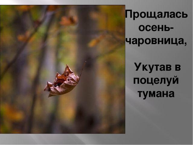 Прощалась осень-чаровница, Укутав в поцелуй тумана