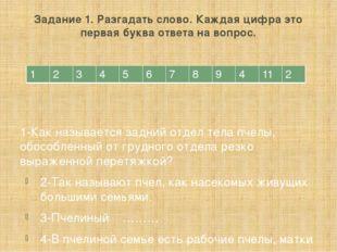 Задание 1. Разгадать слово. Каждая цифра это первая буква ответа на вопрос. 1