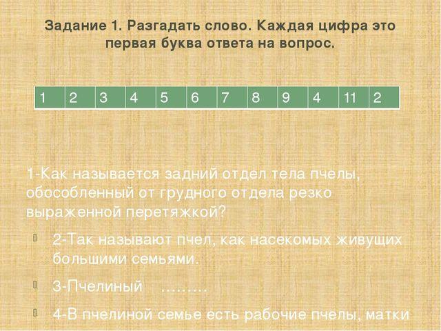 Задание 1. Разгадать слово. Каждая цифра это первая буква ответа на вопрос. 1...