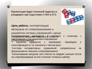 Цель работы: систематизация материала по словообразованию и разработка систем
