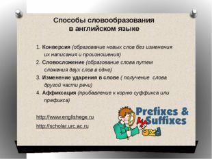 Способы словообразования в английском языке 1. Конверсия (образование новых с