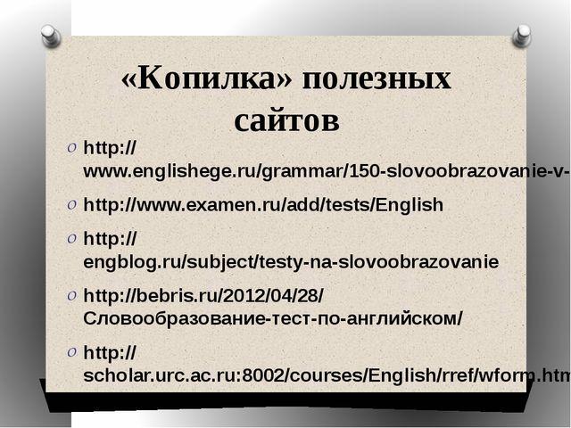 «Копилка» полезных сайтов http://www.englishege.ru/grammar/150-slovoobrazovan...