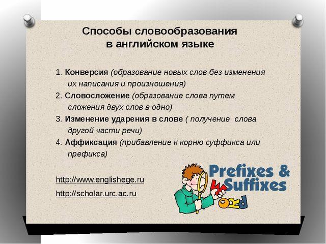 Способы словообразования в английском языке 1. Конверсия (образование новых с...