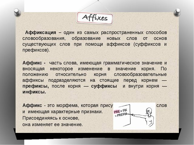Аффиксация – один из самых распространенных способов словообразования, образ...