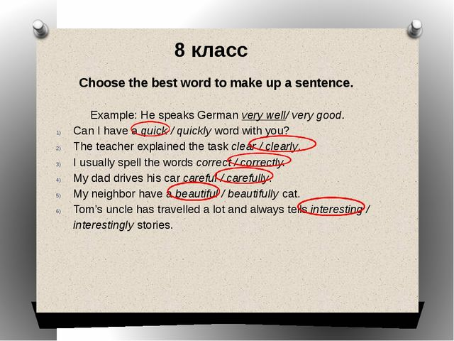 8 класс Choose the best word to make up a sentence. Example: He speaks German...