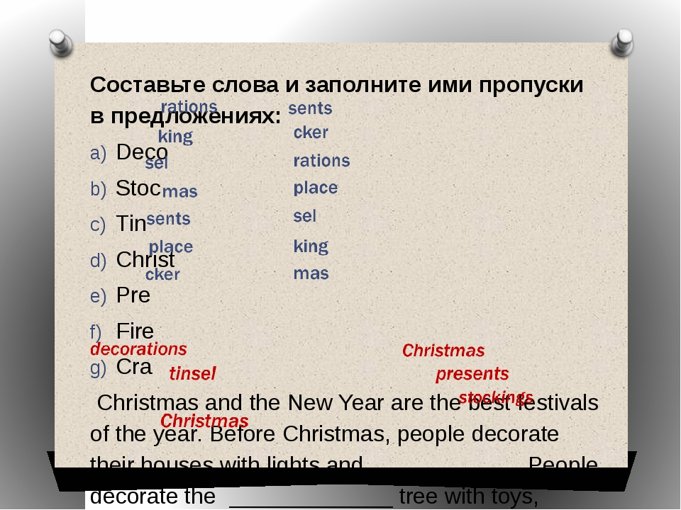 Составьте слова и заполните ими пропуски в предложениях: Deco Stoc Tin Christ...