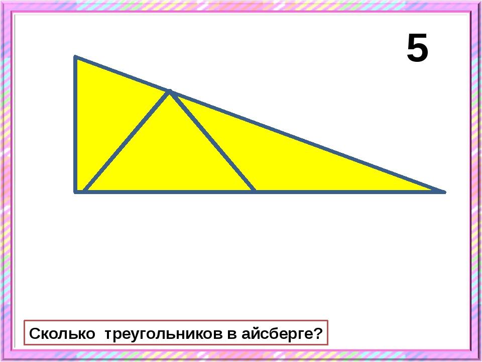 Сколько треугольников в айсберге? 5