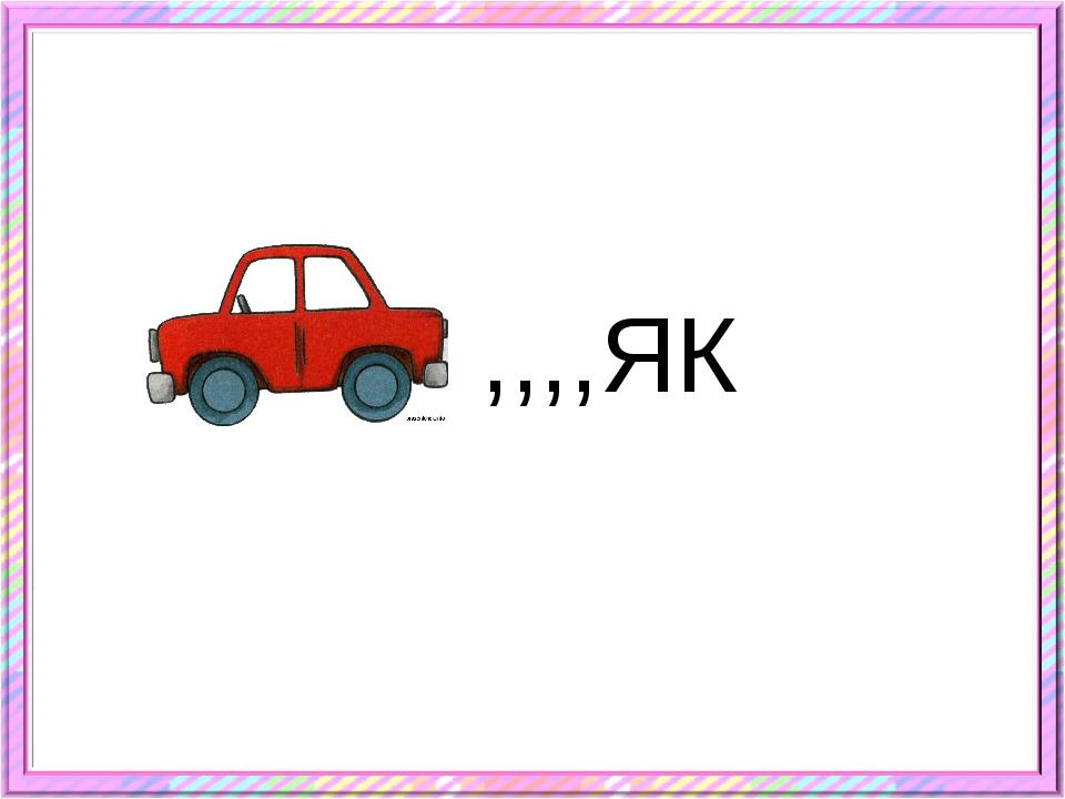 ,,,,ЯК