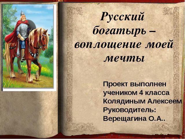 Русский богатырь –воплощение моей мечты Проект выполнен учеником 4 класса Кол...