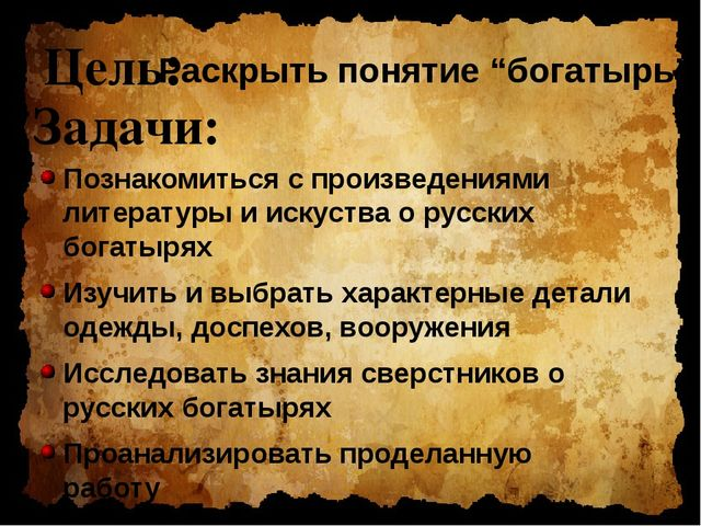Цель: Познакомиться с произведениями литературы и искуства о русских богатыря...