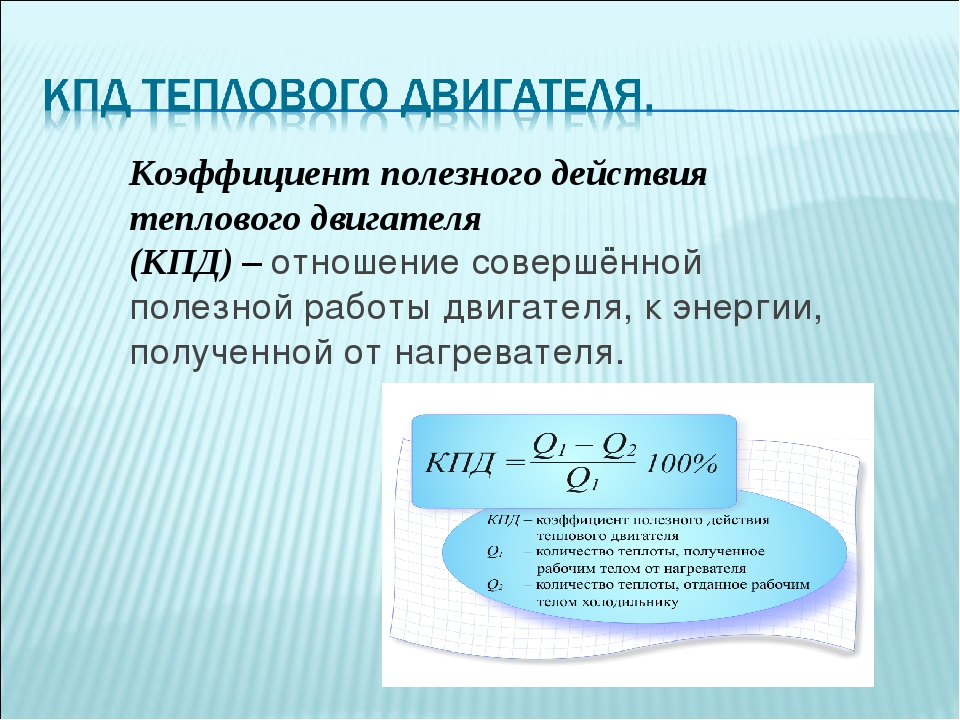 Коэффициент полезного действия теплового двигателя (КПД) – отношение совершё...
