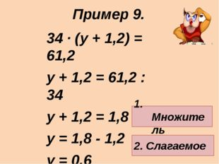 34 · (у + 1,2) = 61,2 у + 1,2 = 61,2 : 34 у + 1,2 = 1,8 у = 1,8 - 1,2 у = 0,6