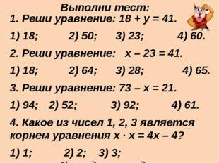 1. Реши уравнение: 18 + у = 41. 1) 18; 2) 50; 3) 23; 4) 60. 2. Реши уравнени