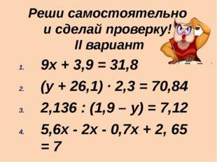 9х + 3,9 = 31,8 (у + 26,1) · 2,3 = 70,84 2,136 : (1,9 – у) = 7,12 5,6х - 2х -
