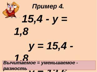 15,4 - у = 1,8 у = 15,4 - 1,8 у = 13,6 Ответ: 13,6. Вычитаемое = уменьшаем