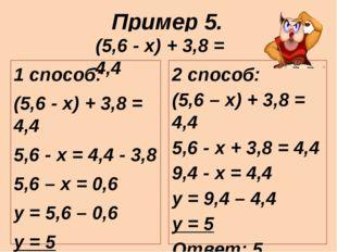 1 способ: (5,6 - х) + 3,8 = 4,4 5,6 - х = 4,4 - 3,8 5,6 – х = 0,6 у = 5,6 – 0