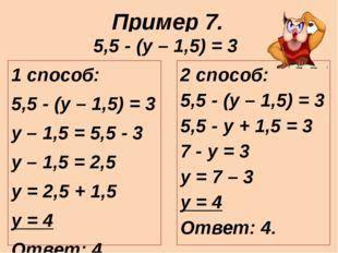 1 способ: 5,5 - (у – 1,5) = 3 у – 1,5 = 5,5 - 3 у – 1,5 = 2,5 у = 2,5 + 1,5 у