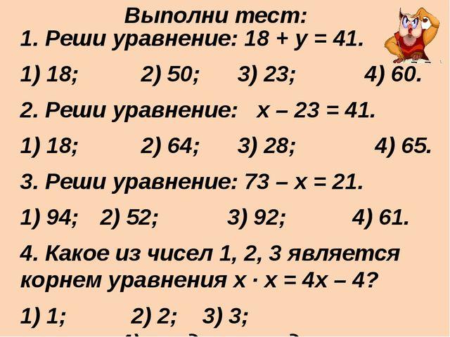 1. Реши уравнение: 18 + у = 41. 1) 18; 2) 50; 3) 23; 4) 60. 2. Реши уравнени...