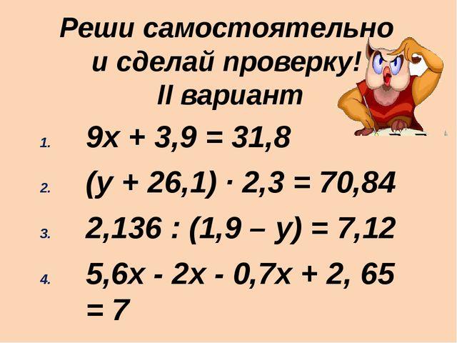 9х + 3,9 = 31,8 (у + 26,1) · 2,3 = 70,84 2,136 : (1,9 – у) = 7,12 5,6х - 2х -...