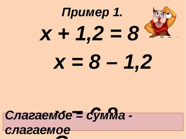 х + 1,2 = 8 х = 8 – 1,2 х = 6,8 Ответ: 6,8. Слагаемое = сумма - слагаемое П...
