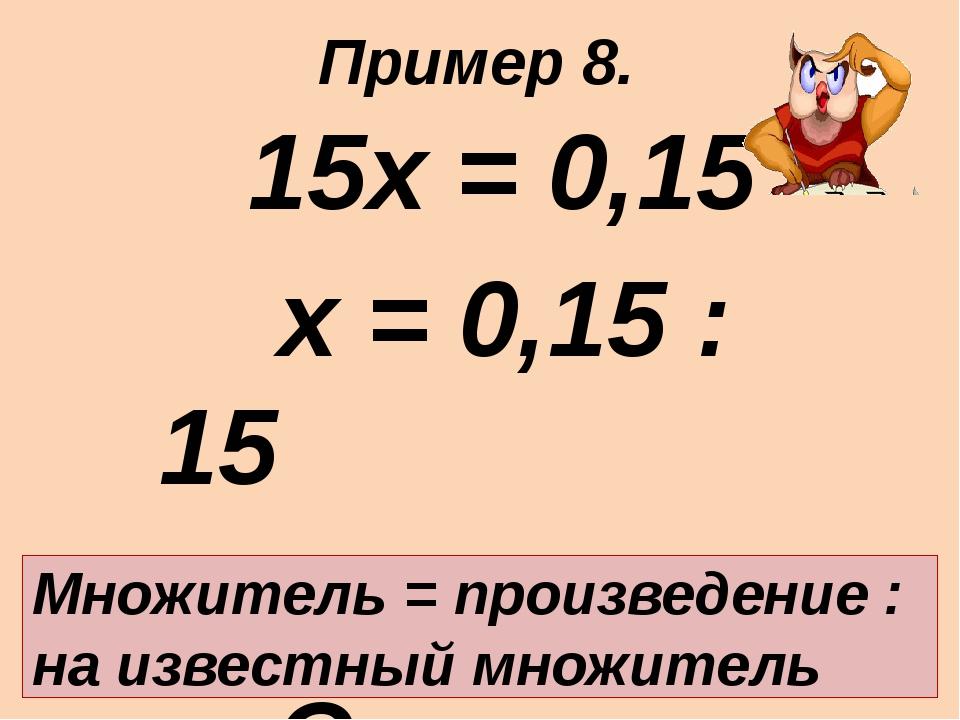 15х = 0,15 х = 0,15 : 15 х = 0,01 Ответ: 0,01. Множитель = произведение : н...