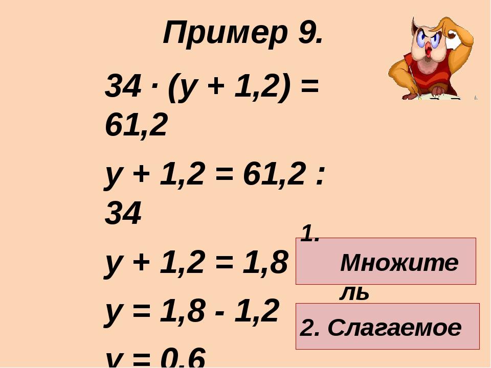 34 · (у + 1,2) = 61,2 у + 1,2 = 61,2 : 34 у + 1,2 = 1,8 у = 1,8 - 1,2 у = 0,6...