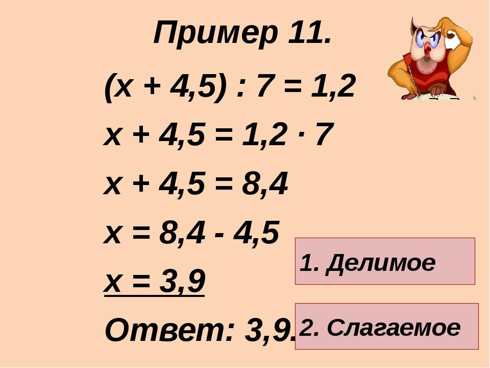 (х + 4,5) : 7 = 1,2 х + 4,5 = 1,2 · 7 х + 4,5 = 8,4 х = 8,4 - 4,5 х = 3,9 Отв...